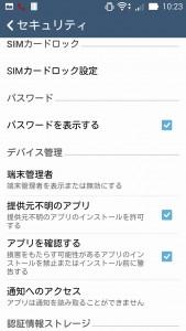 Screenshot_2015-02-11-10-23-47[1]