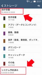 zenphone5(32GBモデル)の容量
